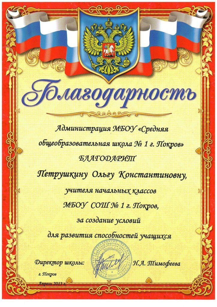 razvitie-uchaschihsya