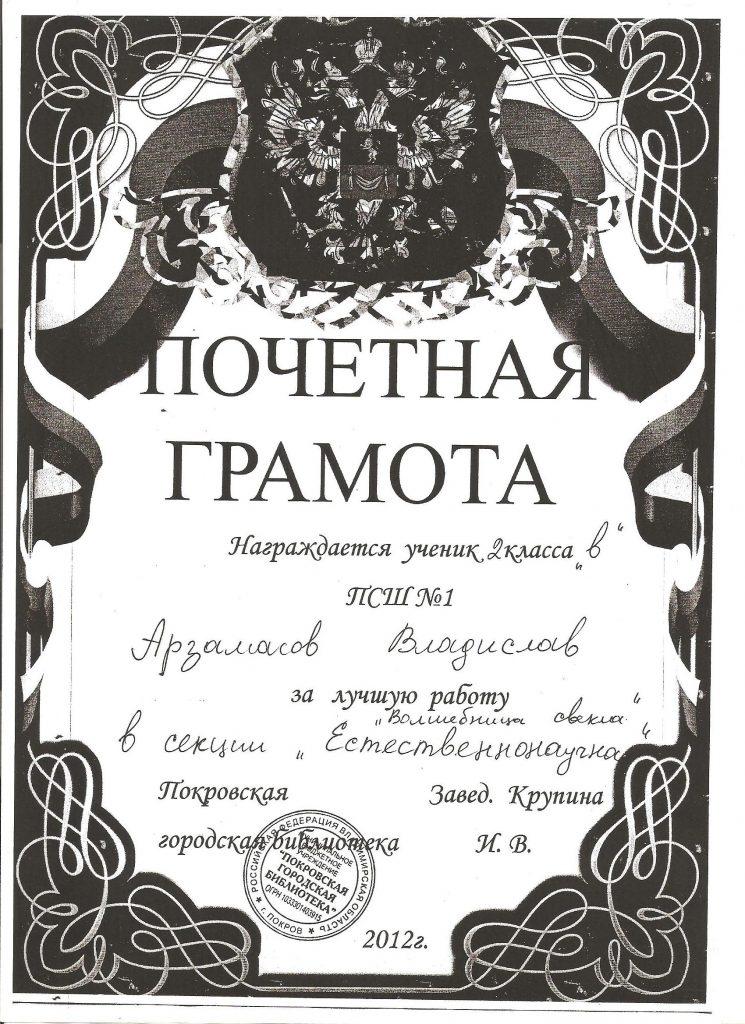 arzamasov