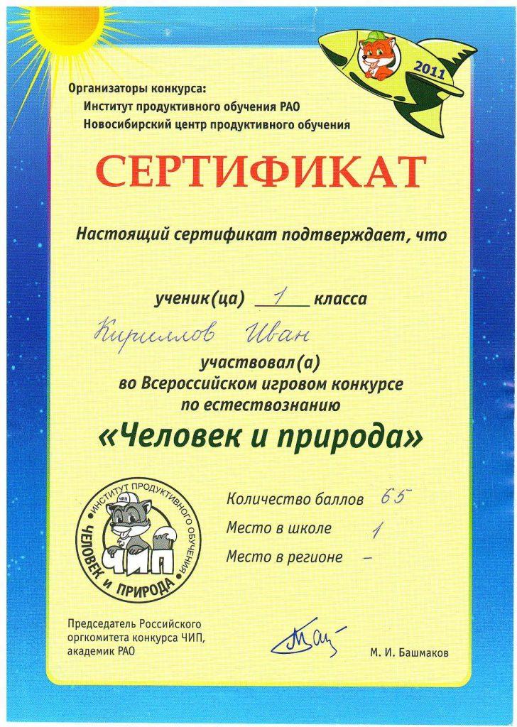 chelovek-i-priroda