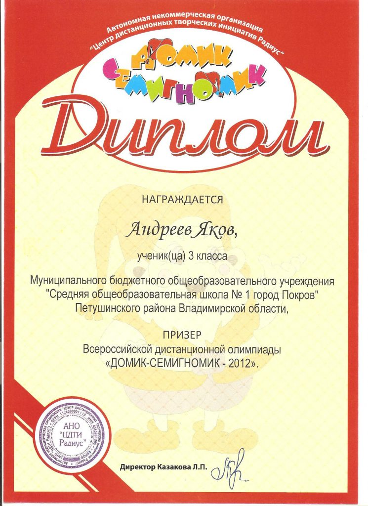 domik-12-andreev