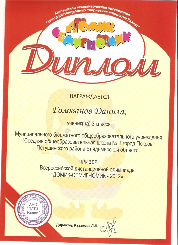 domik-12-golovanov