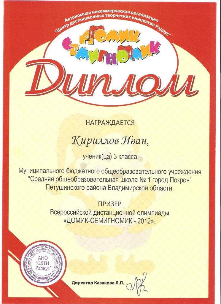 domik-12-kirillov