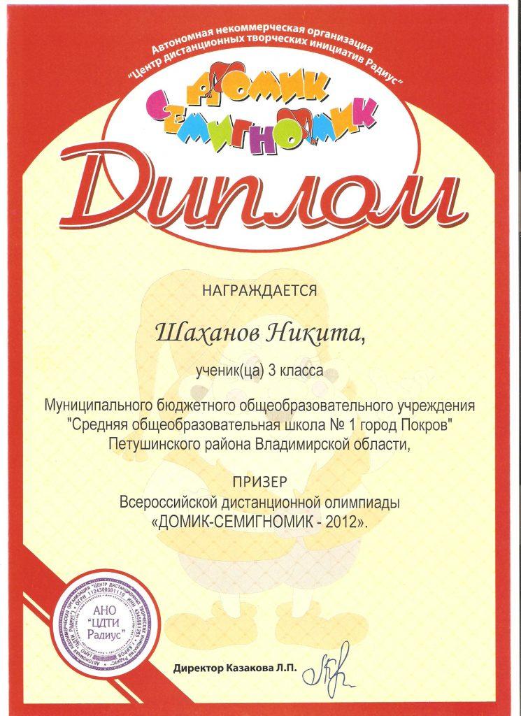 domik-12-shahanov
