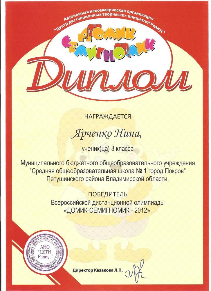 domik-12-yarchenko