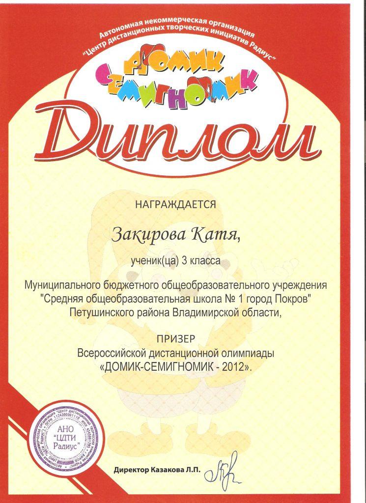 domik-12-zakirova