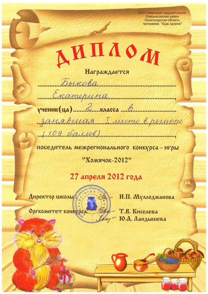homyachok-12-bykova