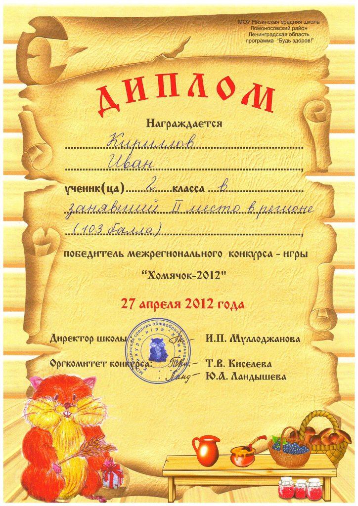 homyachok-12-kirillov