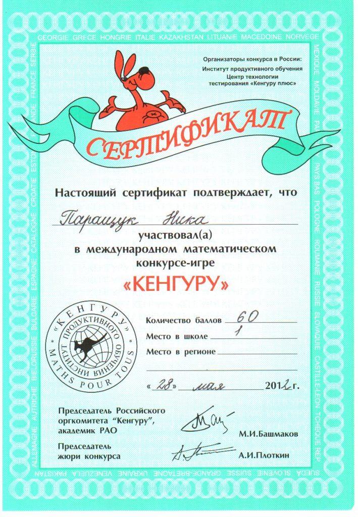 kenguru-12-kirillov
