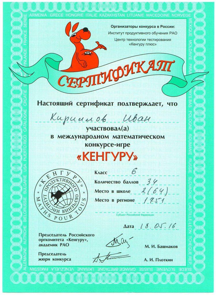 kenguru-16-kirillov
