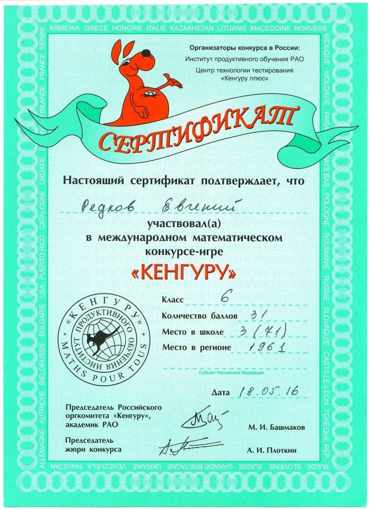 kenguru-16-redkov