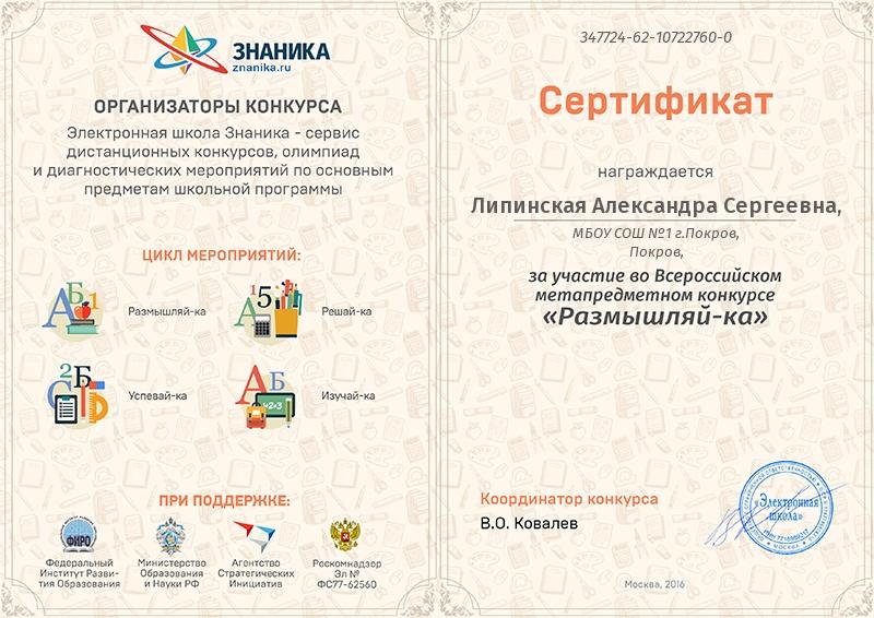 razmyshlyai-ka-16-lipinskaya