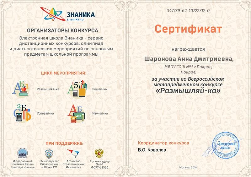 razmyshlyai-ka-16-sharonova