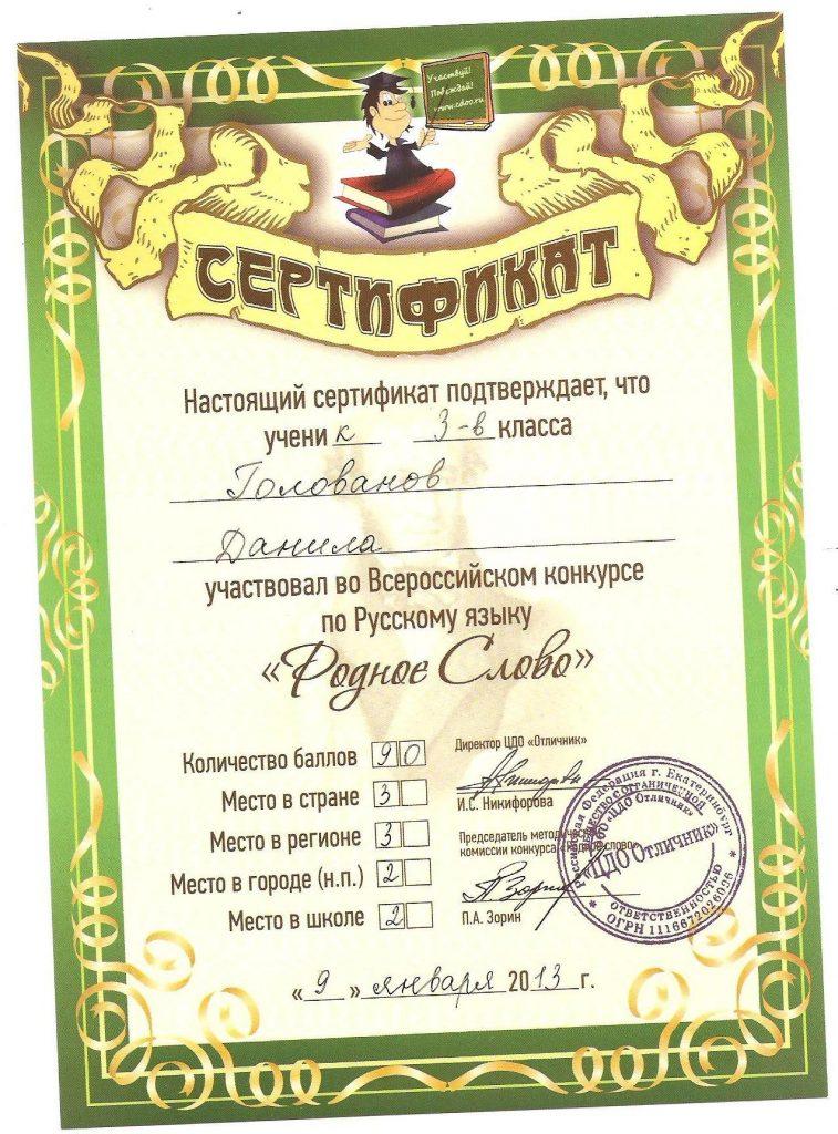 rodnoye-slovo-13-golovanov