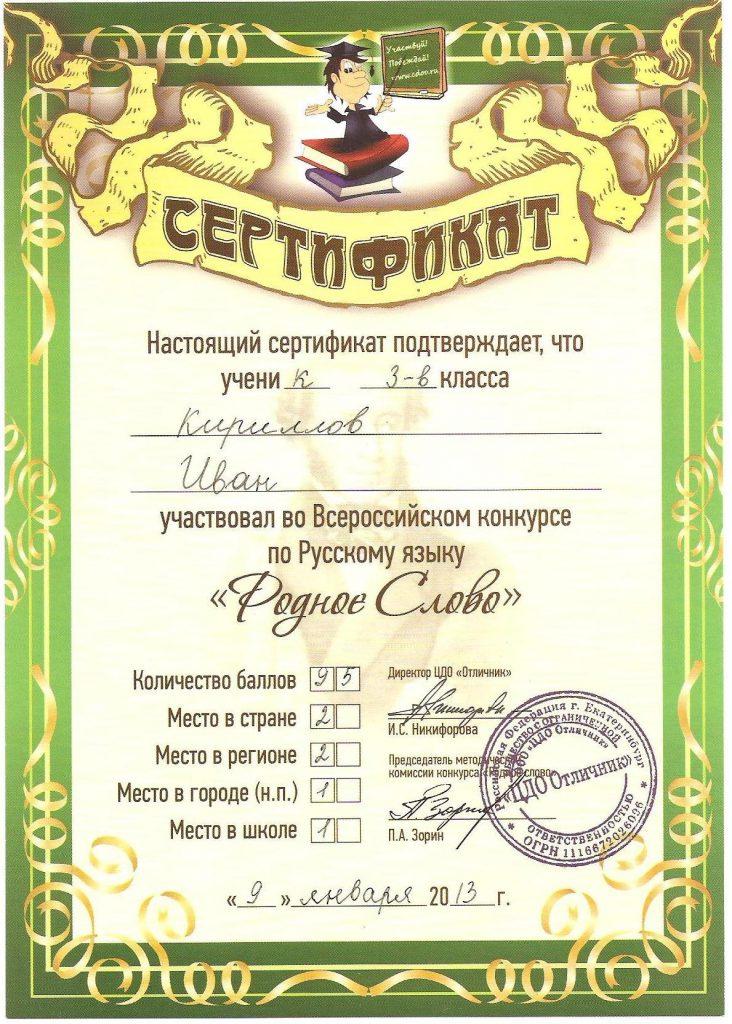 rodnoye-slovo-13-kirillov
