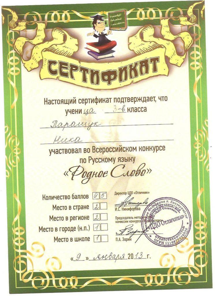 rodnoye-slovo-13-paraschuk