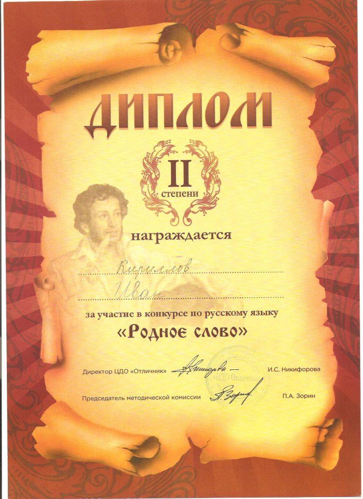 rodnoye-slovo-2-kirillov