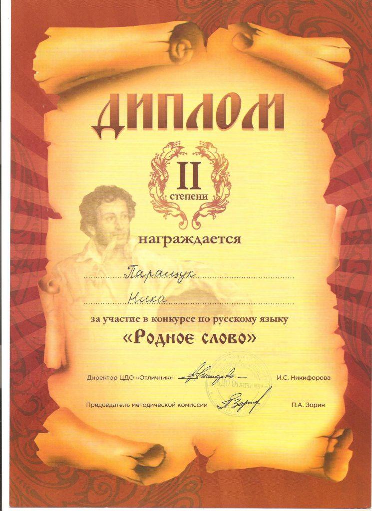 rodnoye-slovo-2-paraschuk