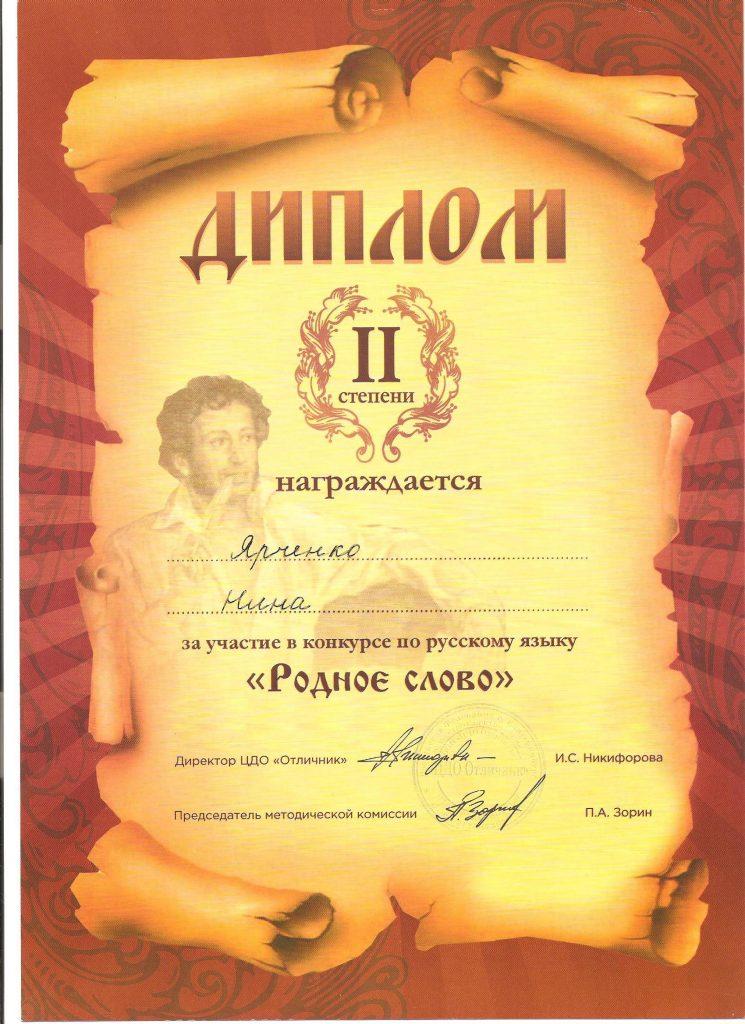 rodnoye-slovo-2-yarchenko