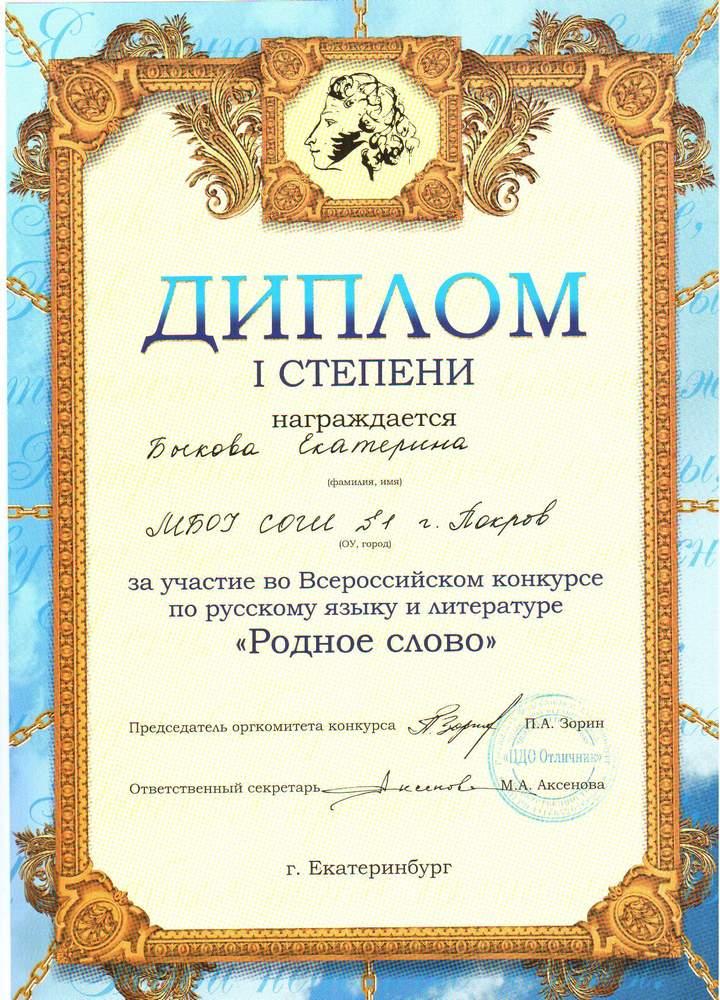 rodnoye-slovo-bykova
