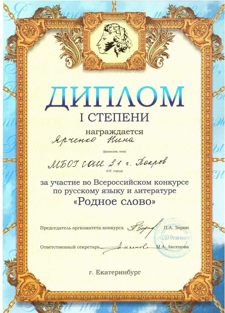 rodnoye-slovo-yarchenko