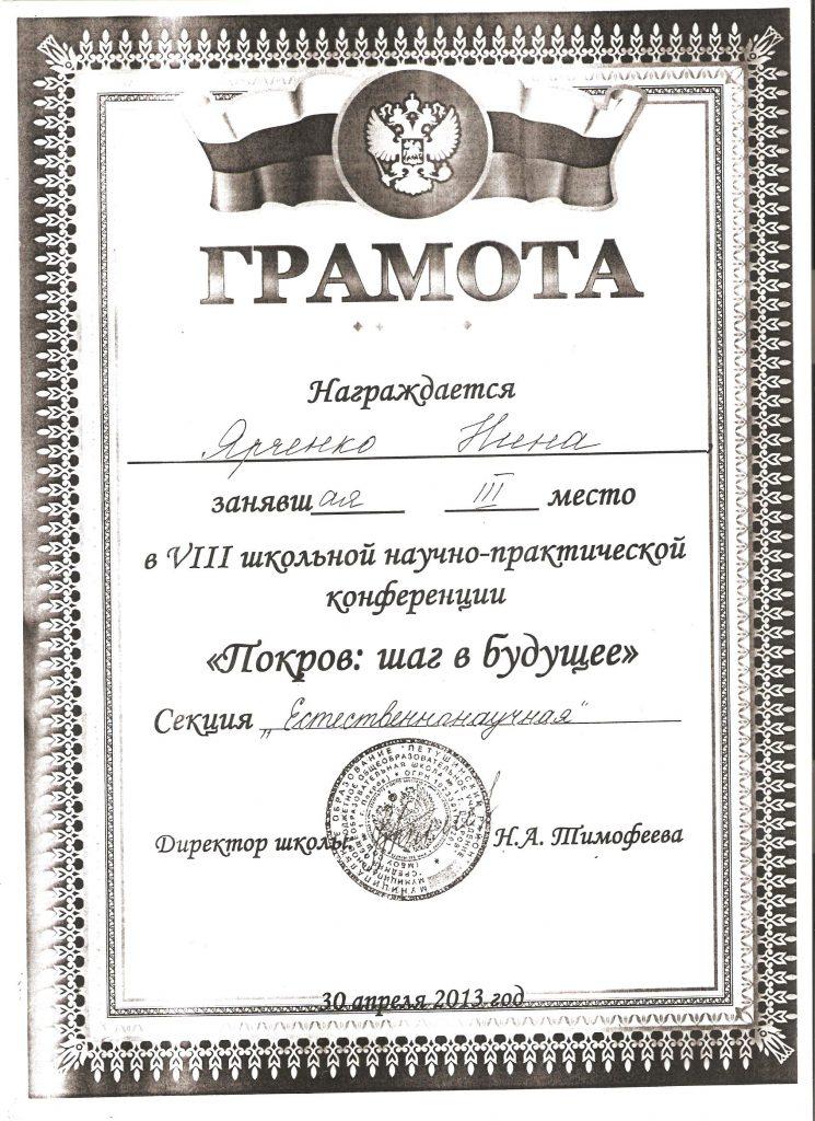 shag-v-buduschee-yarchenko-2