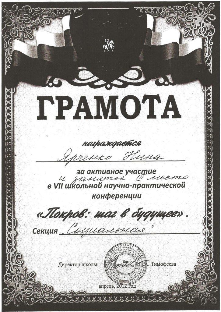 shag-v-buduschee-yarchenko