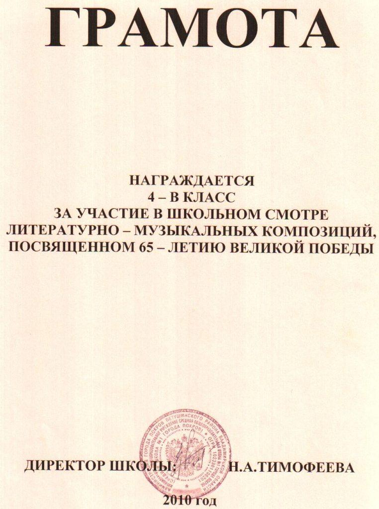 vov65