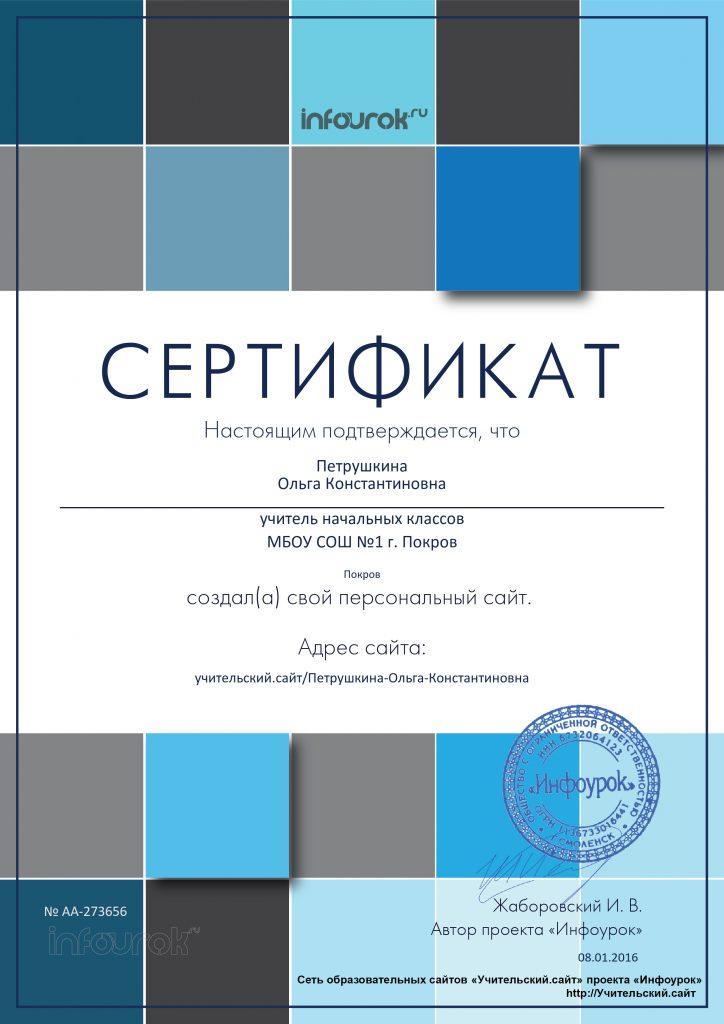 infourok-page