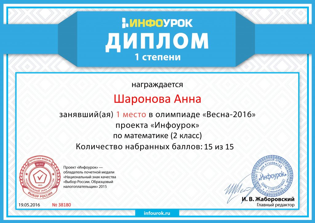 infourok-sharonova