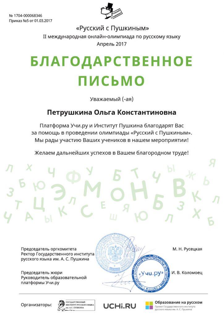 pushkin-04-17-blagodarnost