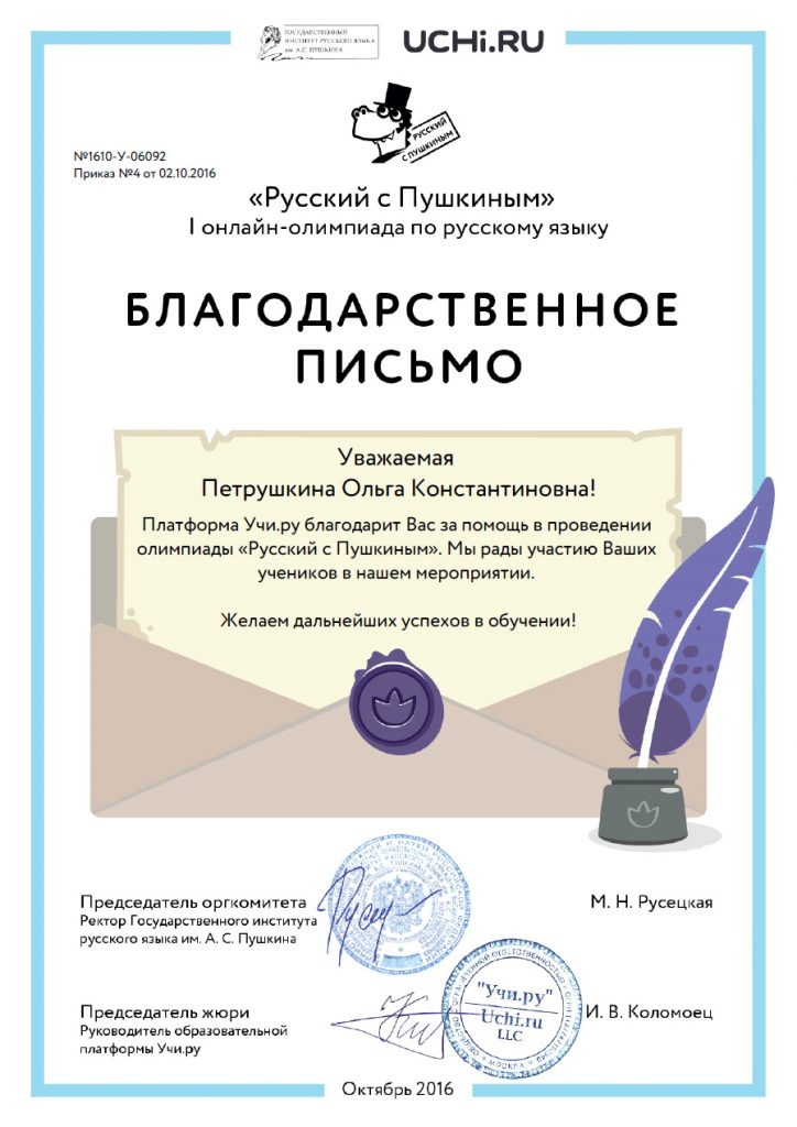 pushkin-16-blagodarnost