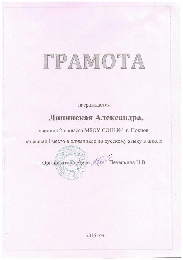 russkiy-lipinskaya