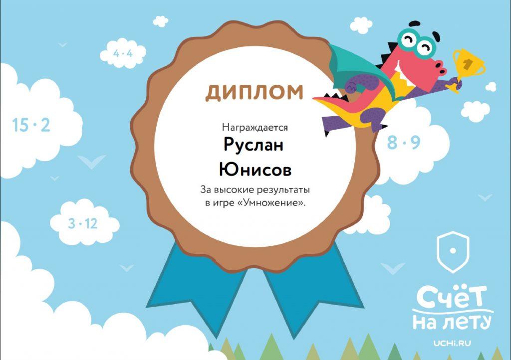 schet-na-letu-yunisov