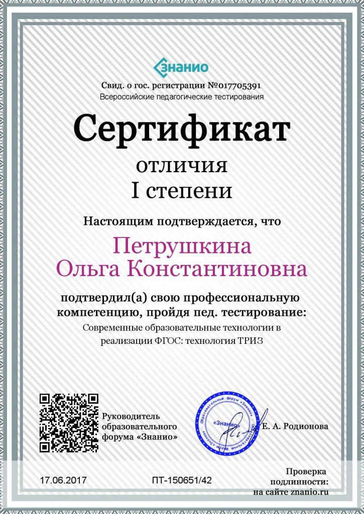 sertifikat-i-stepeni