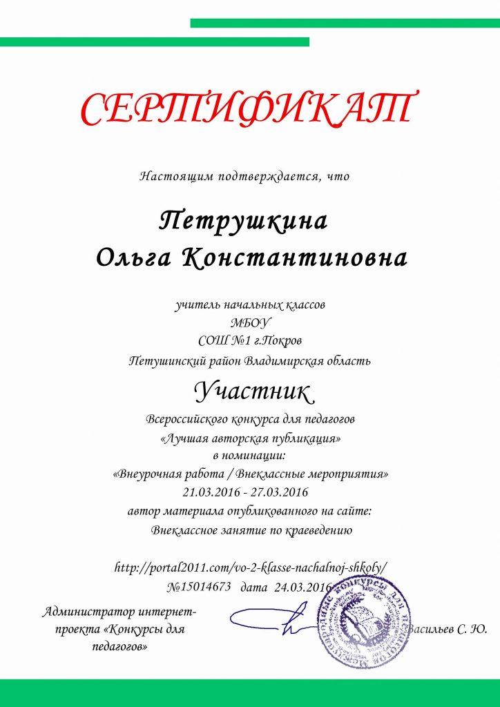 sertifikat-kraevedenie