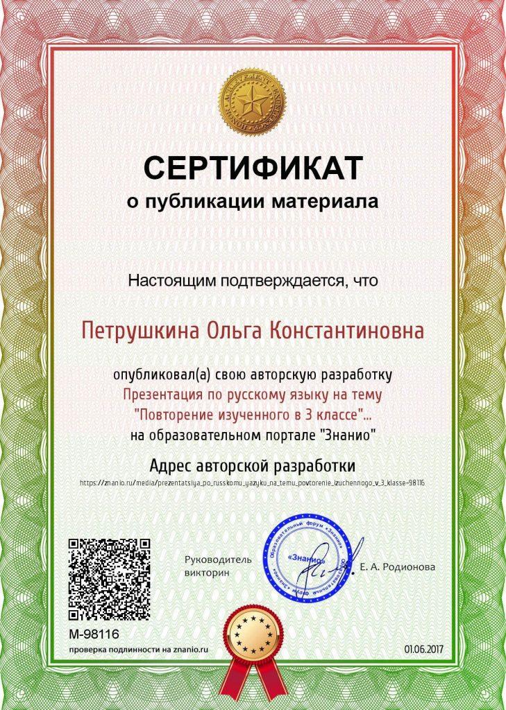 sertifikat-russkiy-prezentacia