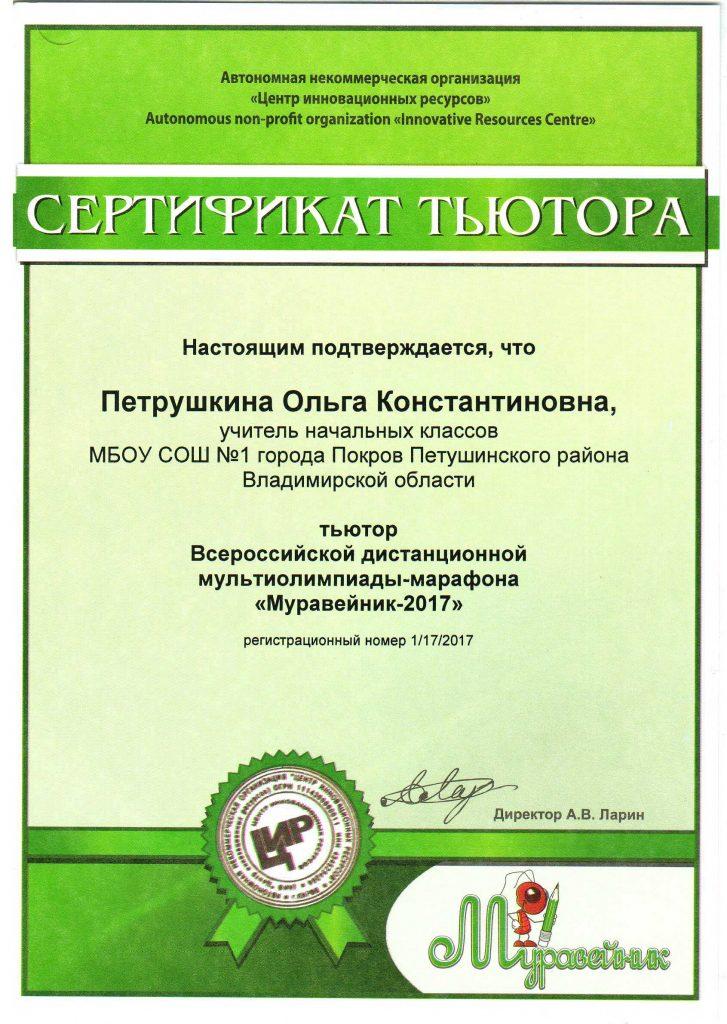sertifikat-tyutora