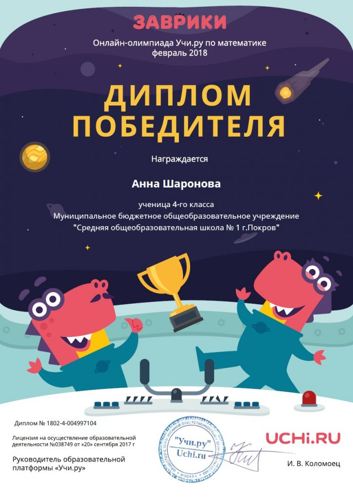 diplom_anna_sharonova_521093