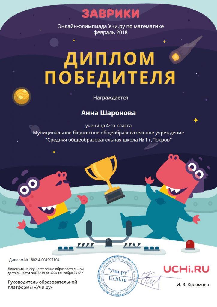 diplom_anna_sharonova_5210934