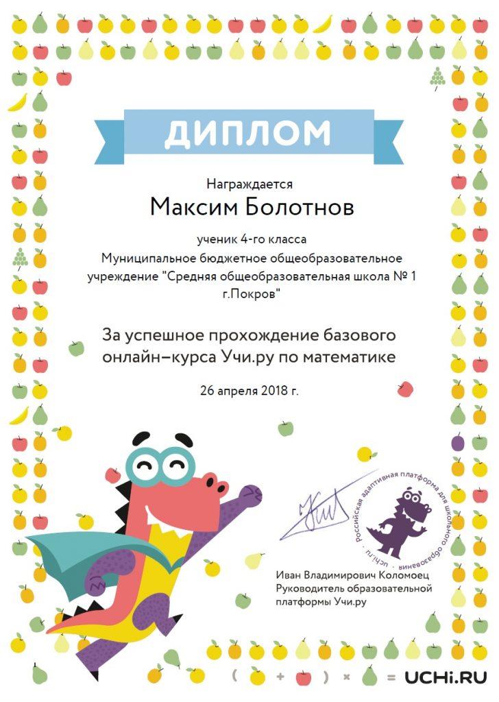 diplom_maksim_bolotnov_%d0%b1%d0%b0%d0%b7%d0%be%d0%b2%d1%8b%d0%b9-%d0%ba%d1%83%d1%80%d1%81