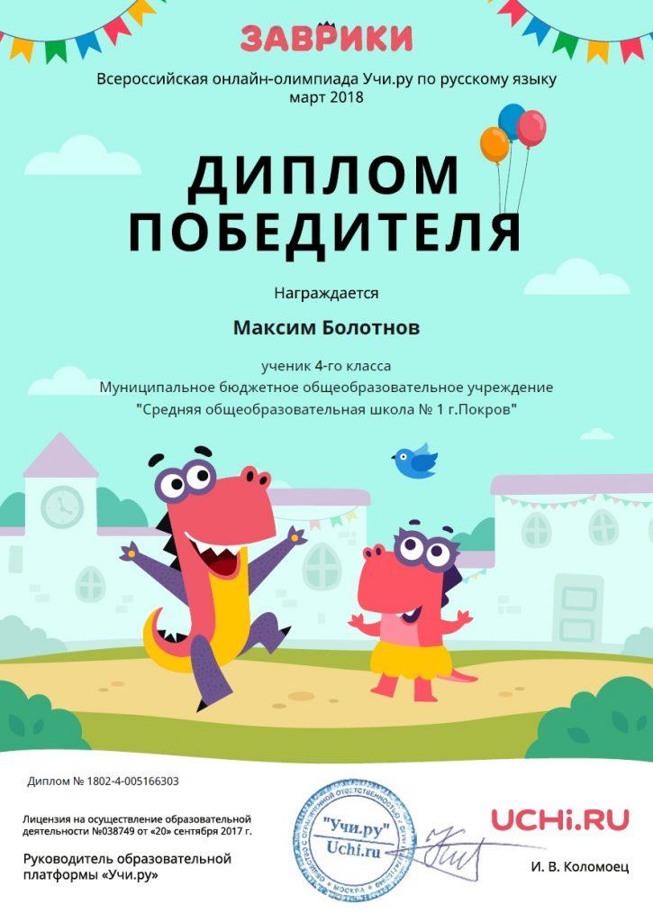 diplom_maksim_bolotnov_5210981