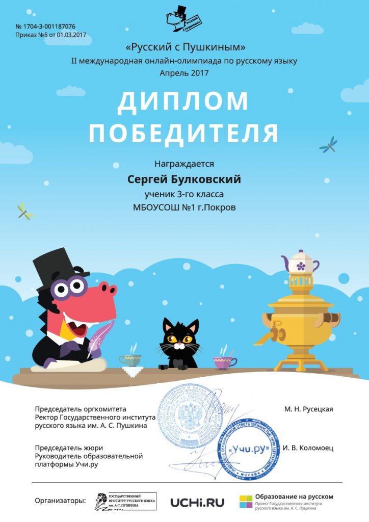 diplom_sergey_bulkovskiy_521079