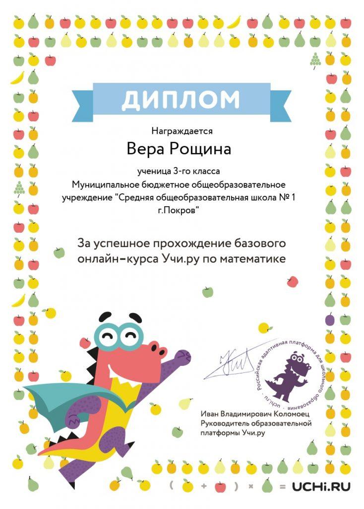 diplom_vera_roschina_521091