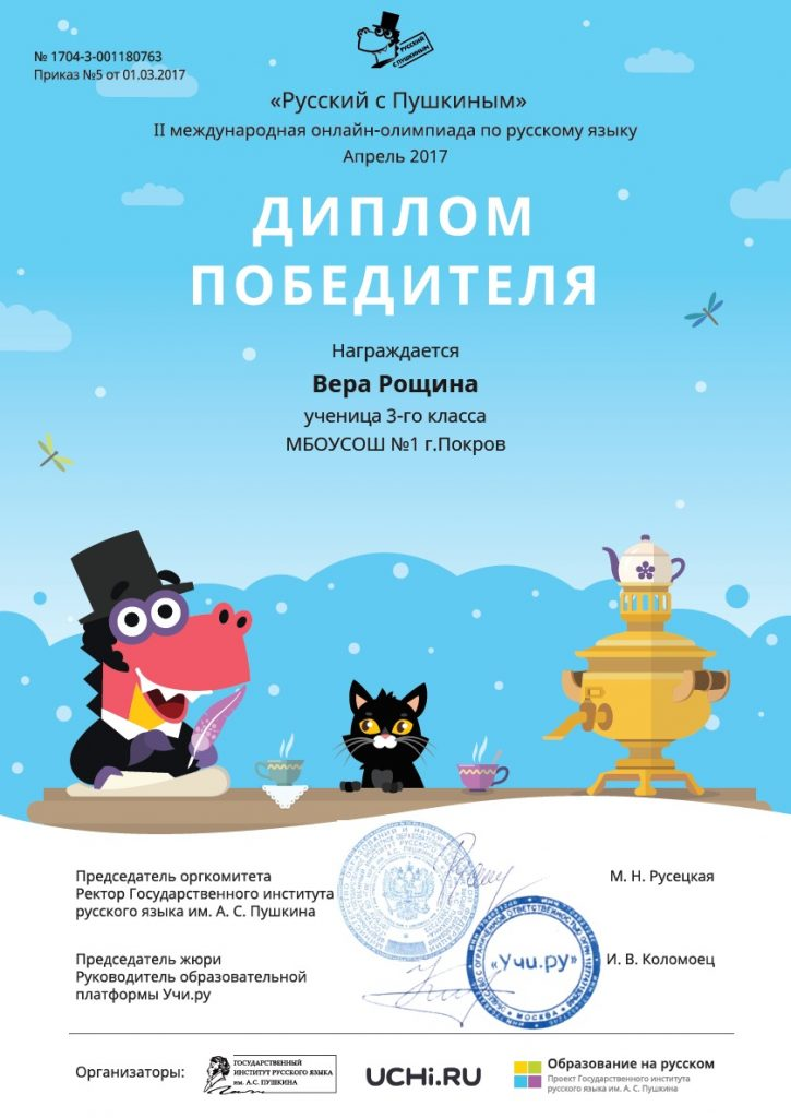 diplom_vera_roschina_5210912