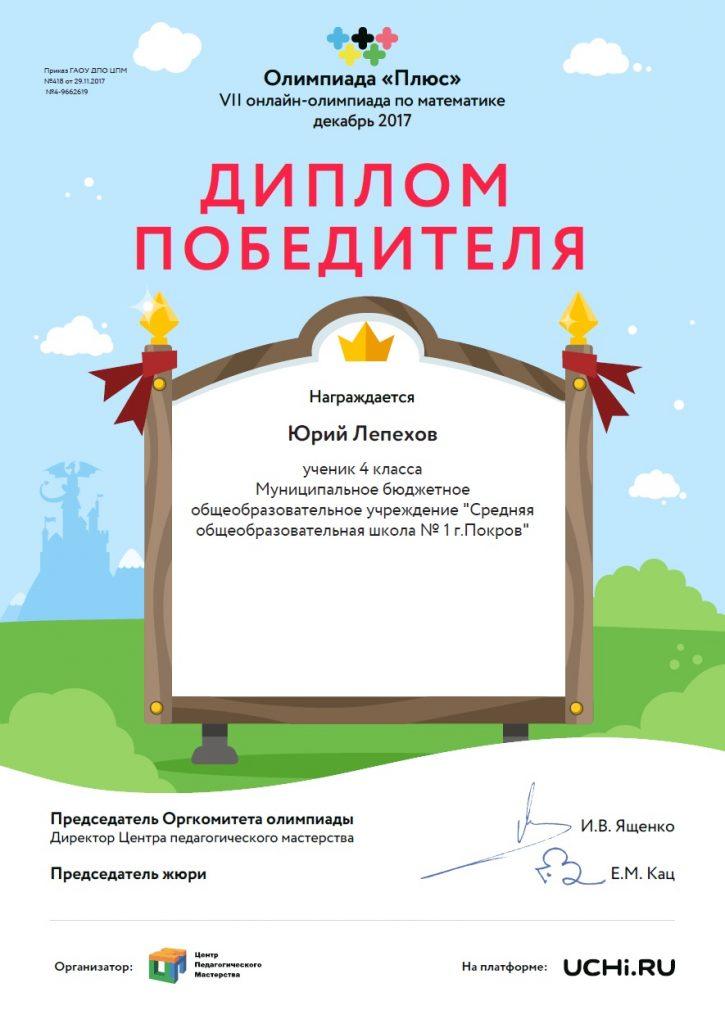 diplom_yuriy_lepehov_9662619