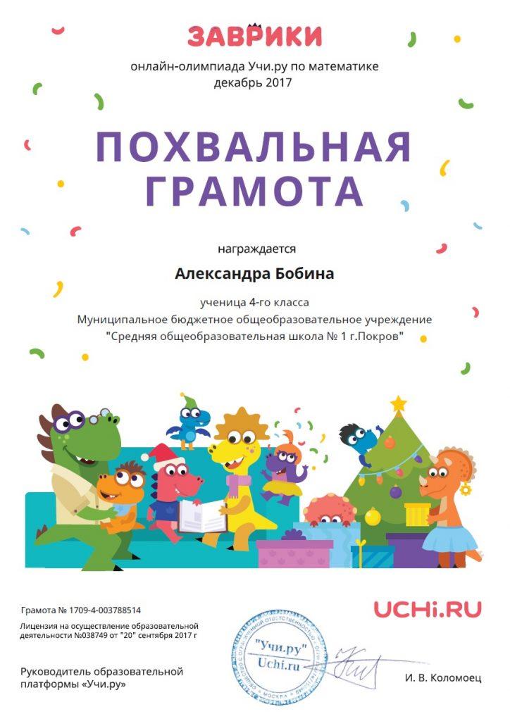 gramota_aleksandra_bobina_521077