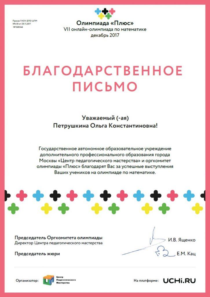 letter_petrushkina_olga_konstantinovna_286904-1