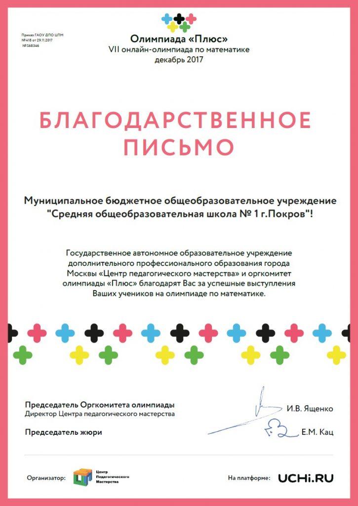 letter_school_petrushkina_olga_konstantinovna_286904