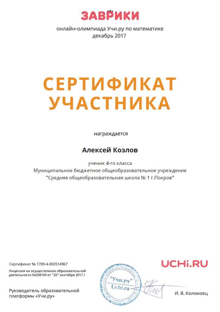 sertifikat_aleksey_kozlov_521084