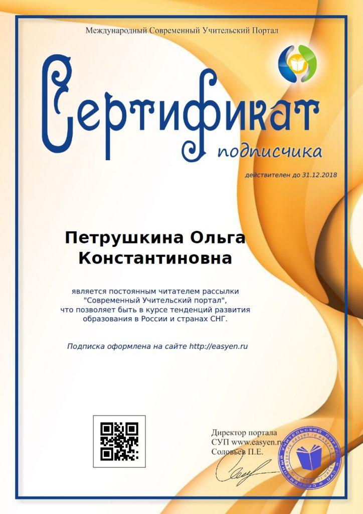 svidetelstvo_o_publikacii
